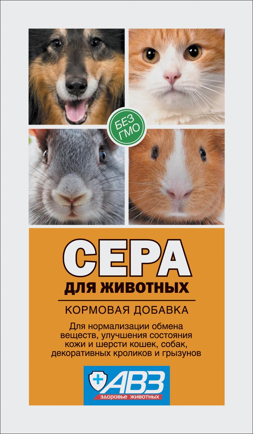 Сера для животных Агроветзащита, порошок, 2,5 г0120710Сера для животных Агроветзащита - это кормовая добавка для кошек, собак, декоративных кроликов и грызунов. Назначают для восполнения дефицита серы в кормах с целью нормализации обмена веществ, улучшения состояния кожи и шерсти, в том числе в комплексе с лекарственными препаратами при заболеваниях кожи. Сера - необходимый компонент белковой молекулы животного, активно участвует в обменных процессах организма, обладает ярко выраженным противочесоточным и бактерицидным действием. Введение добавки в ежедневный рацион: - ускоряет рост шерсти (особенно в период линьки), - способствует блеску, интенсивной пигментации, - предупреждает ломкость волос и появление перхоти. Состав: сера молотая 100%.Товар сертифицирован.