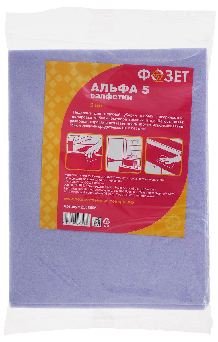 Cалфетка универсальная Фозет Альфа-5, цвет: сиреневый, 30 х 38 см, 5 шт2308006_сиреневыйУниверсальные салфетки Фозет Альфа-5, выполненные из мягкого нетканого вискозного материала, подходят как для сухой, так и для влажной уборки. Изделия превосходно впитывают влагу, не оставляют разводов и волокон. Позволяют быстро и качественно очистить кухонные столы, кафель, раковину, сантехнику, деревянную и пластмассовую мебель, оргтехнику, поверхности стекла, зеркал и многое другое. Можно использовать как с моющими средствами, так и без них.