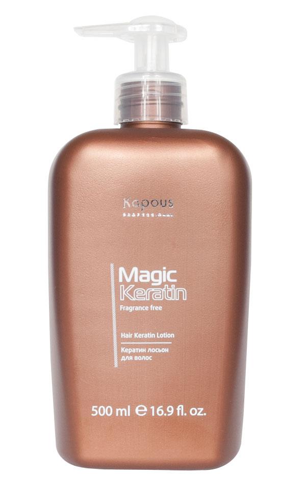Kapous Кератин лосьон для волос Magic Keratin 500 млKap642Кератин лосьон-препарат специального действия, предназначенный для интенсивного ухода за волосами. Рекомендуется для восстановления волос после окрашивания, обесцвечивания и химической завивки, защиты от негативного воздействия внешней среды, а также в качестве лечения поврежденных волос. Благодаря высокой концентрации кератина, который глубоко проникает в структуру волос, укрепляются ослабленные кератиновые соединения на молекулярном уровне, волосяные луковицы дополнительно снабжаются питательными веществами. Входящий в состав Пантенол оказывает восстанавливающее действие, усиливает блеск, возвращает эластичность, облегчает расчёсывание. Экстракт подсолнуха включает в состав насыщенные жирные кислоты и значительное количество витамина Е, которые разглаживают кутикулу и восстанавливают целостность волос. Гармоничное сочетание природных компонентов в составе лосьона способствует повышению тонуса кожи, волосы становятся крепкими, шелковистыми и послушными.
