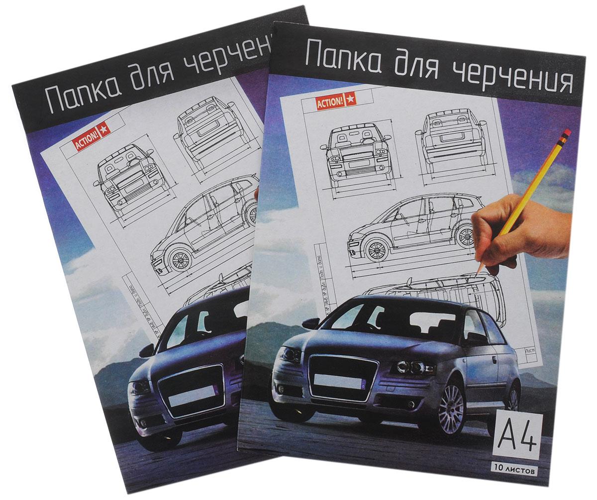 Action! Папка для черчения Машина 10 листов 2 штAFD-4/10_машинаПапка для черчения Action! Машина предназначена как для черчения, так и для работы тушью, карандашами. Бумага формата А4. Листы упакованы в картонную папку. В наборе представлены 2 папки для черчения по 10 листов.