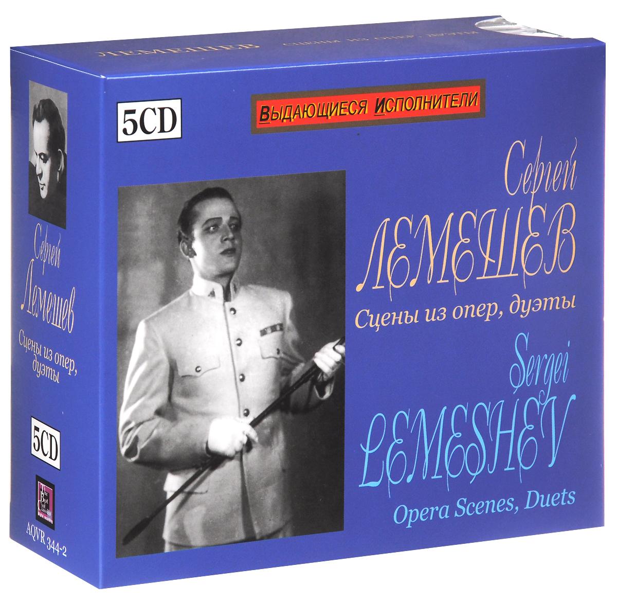 Сергей Лемешев. Сцены из опер, дуэты (5 CD) 2010 5 Audio CD