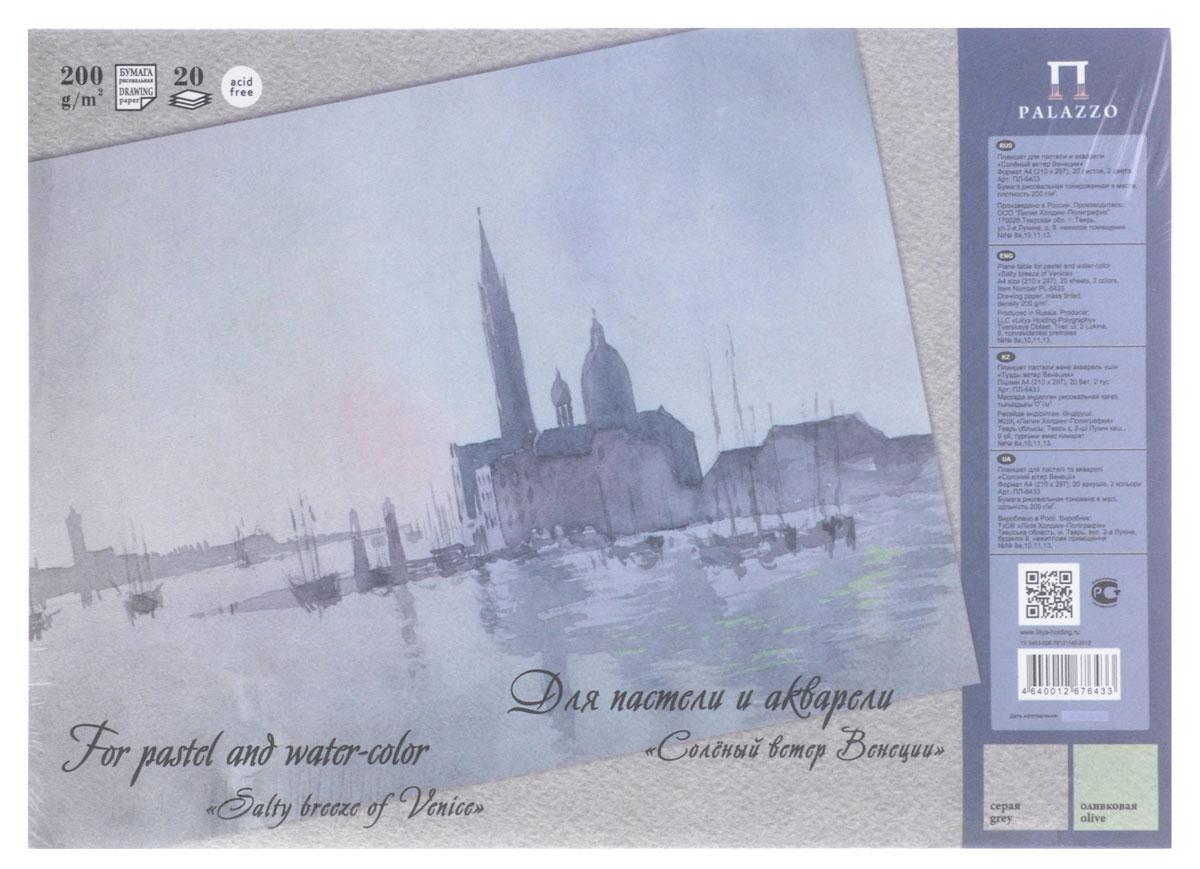 Планшет для пастели и акварели Palazzo Соленый ветер Венеции, 20 листов, формат А4ПЛ-6433Планшет для пастели и акварели Palazzo Соленый ветер Венеции состоит из 20 листов рисовальной бумаги двух цветов (10 листов серого цвета и 10 листов оливкового цвета) плотностью 200 г/м2. C одной стороны бумага имеет зернистую поверхность, с другой - гладкую. Идеально подходит для акварели и пастели, но также можно использовать и для других техник рисования. Альбом имеет основание из жесткого картона для удобства рисования. Формат: А4 (210 х 297 мм). Плотность: 200 г/м2. Количество листов: 20.