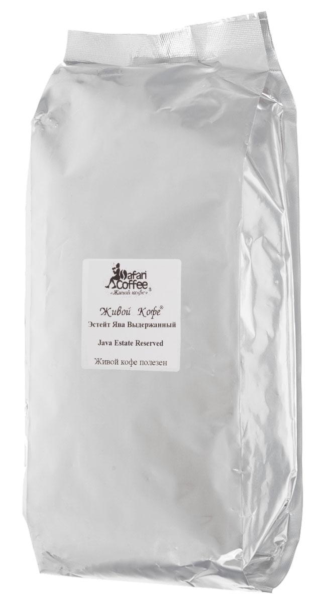 Живой кофе Эстейт Ява Выдержанный кофе в зернах, 1 кг (промышленная упаковка)0120710Выдержанный Эстейт Ява - кофе с очень мягким, без горчинки вкусом. Его отличает хорошо ощутимый приятный аромат и сбалансированное тело. Выдержанный Эстейт Ява - кофе, в котором чувствуются тона пряных плодов. Его букет раскрывается постепенно, поэтому пить его рекомендуется медленно. Некоторые считают, что к кофе Ява Эстейт Выдержанный отлично подходит шоколад.