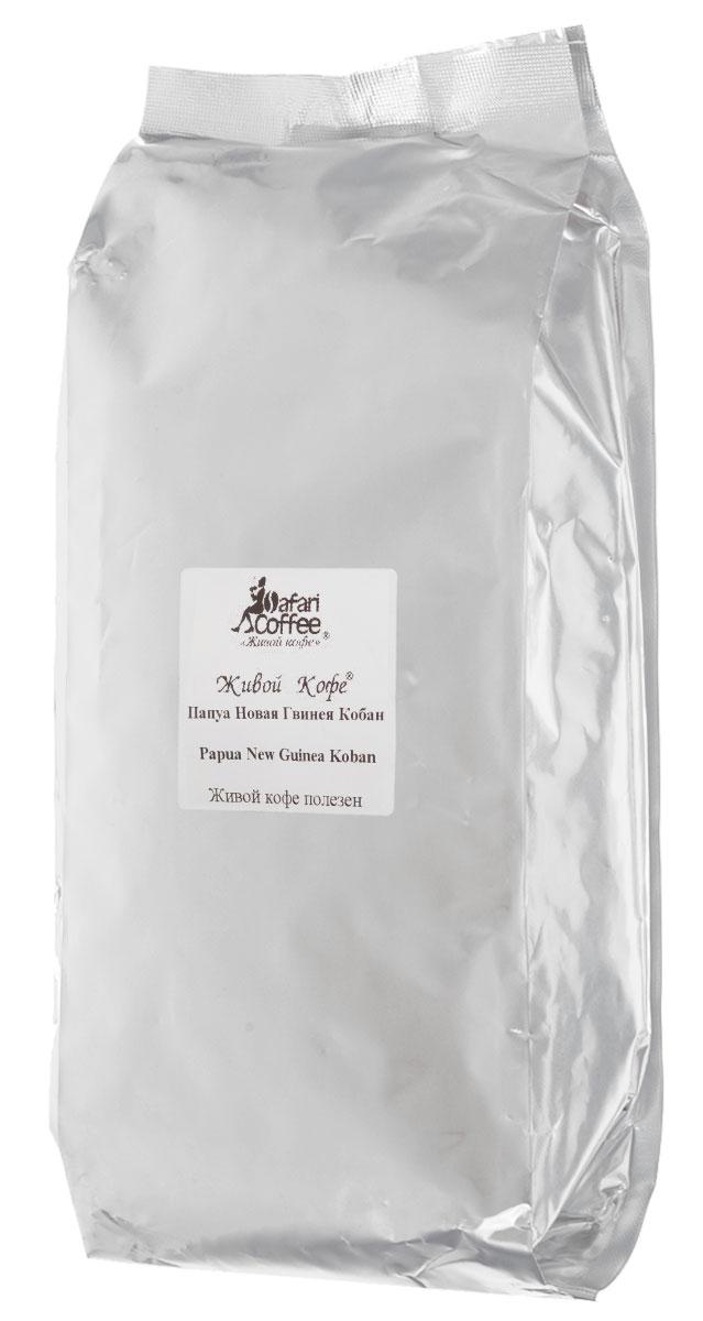 Живой кофе Папуа Новая Гвинея Кобан кофе в зернах, 1 кг (промышленная упаковка)549Папуа Новая Гвинея - государство в Океании, берега которого омывает Тихий океан. Кофе на острове выращивают в специальных кофейных садах. Плантаторы обрабатывают кофейные зерна натуральным способом, что позволяет контролировать все этапы производства. Кофе приятно поразит своей изысканностью и глубиной вкуса, с оттенками аромата кленового сиропа.