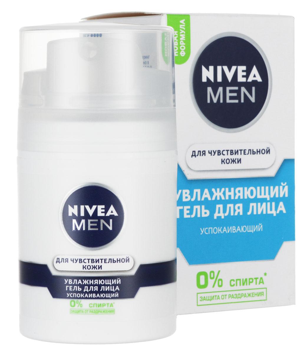 NIVEA Увлажняющий гель для лица для чувствительной кожи 50 мл 10046004