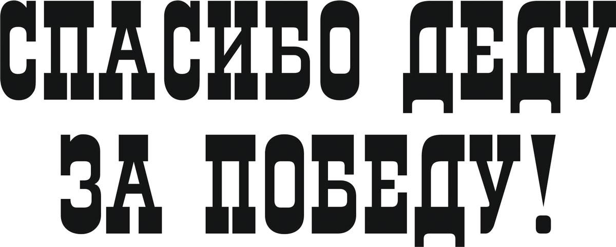 Наклейка автомобильная Оранжевый слоник Спасибо деду за Победу!, виниловая, цвет: черный наклейка автомобильная sapfire спасибо за победу цвет белый