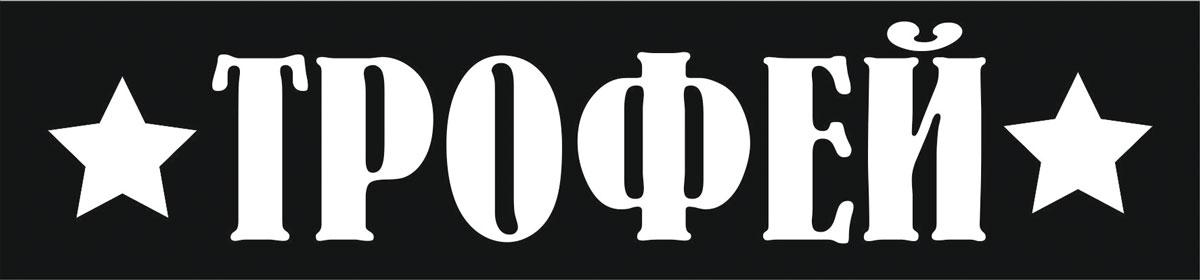 Наклейка автомобильная Оранжевый слоник Трофей, виниловая, цвет: белый1509M00017WОригинальная наклейка Оранжевый слоник Трофей изготовлена из высококачественной виниловой пленки, которая выполняет не только декоративную функцию, но и защищает кузов автомобиля от небольших механических повреждений, либо скрывает уже существующие. Виниловые наклейки на автомобиль - это не только красиво, но еще и быстро! Всего за несколько минут вы можете полностью преобразить свой автомобиль, сделать его ярким, необычным, особенным и неповторимым!