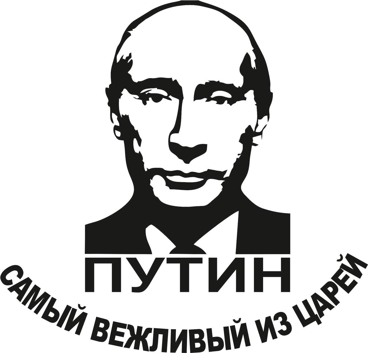 Наклейка автомобильная Оранжевый слоник Путин, виниловая, цвет: черный150PT0004BОригинальная наклейка Оранжевый слоник Путин изготовлена из долговечного винила, который выполняет не только декоративную функцию, но и защищает кузов от небольших механических повреждений, либо скрывает уже существующие. Виниловые наклейки на авто - это не только красиво, но еще и быстро! Всего за несколько минут вы можете полностью преобразить свой автомобиль, сделать его ярким, необычным, особенным и неповторимым!