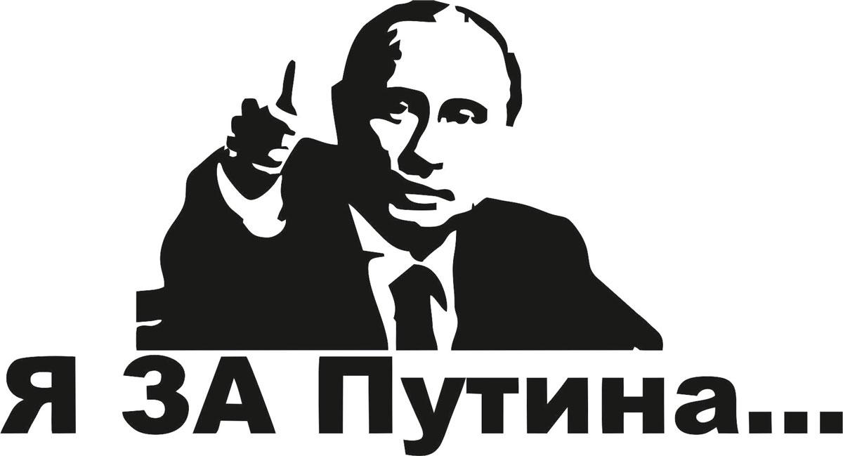 Наклейка автомобильная Оранжевый слоник Я за Путина..., виниловая, цвет: черный150PT0005BОригинальная наклейка Оранжевый слоник Я за Путина... изготовлена из долговечного винила, который выполняет не только декоративную функцию, но и защищает кузов от небольших механических повреждений, либо скрывает уже существующие. Виниловые наклейки на авто - это не только красиво, но еще и быстро! Всего за несколько минут вы можете полностью преобразить свой автомобиль, сделать его ярким, необычным, особенным и неповторимым!