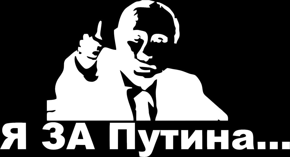 Наклейка автомобильная Оранжевый слоник Я за Путина..., виниловая, цвет: белый150PT0005WОригинальная наклейка Оранжевый слоник Я за Путина... изготовлена из долговечного винила, который выполняет не только декоративную функцию, но и защищает кузов от небольших механических повреждений, либо скрывает уже существующие. Виниловые наклейки на авто - это не только красиво, но еще и быстро! Всего за несколько минут вы можете полностью преобразить свой автомобиль, сделать его ярким, необычным, особенным и неповторимым!