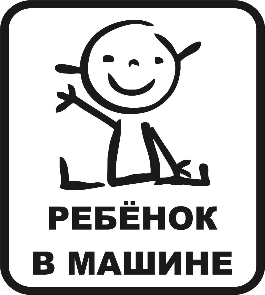 Наклейка автомобильная Оранжевый слоник Ребенок в машине, виниловая, цвет: черныйSC-FD421005Оригинальная наклейка Оранжевый слоник Ребенок в машине изготовлена из высококачественного винила, который выполняет не только декоративную функцию, но и защищает кузов от небольших механических повреждений, либо скрывает уже существующие.Виниловые наклейки на авто - это не только красиво, но еще и быстро! Всего за несколько минут вы можете полностью преобразить свой автомобиль, сделать его ярким, необычным, особенным и неповторимым!