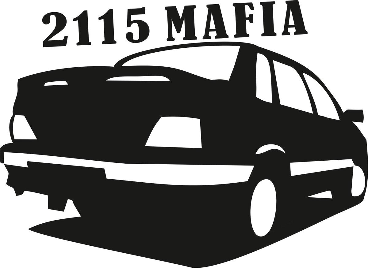 Наклейка автомобильная Оранжевый слоник 2115 Mafia, виниловая, цвет: черныйSC-FD421005Оригинальная наклейка Оранжевый слоник 2115 Mafia изготовлена из высококачественной виниловой пленки, которая выполняет не только декоративную функцию, но и защищает кузов автомобиля от небольших механических повреждений, либо скрывает уже существующие.Виниловые наклейки на автомобиль - это не только красиво, но еще и быстро! Всего за несколько минут вы можете полностью преобразить свой автомобиль, сделать его ярким, необычным, особенным и неповторимым!