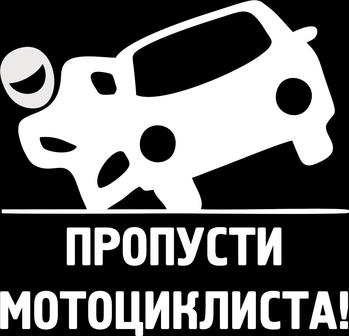 Наклейка автомобильная Оранжевый слоник Пропусти мотоциклиста!, виниловая, цвет: белыйSC-FD421005Оригинальная наклейка Оранжевый слоник Пропусти мотоциклиста! изготовлена из высококачественной виниловой пленки, которая выполняет не только декоративную функцию, но и защищает кузов автомобиля от небольших механических повреждений, либо скрывает уже существующие.Виниловые наклейки на автомобиль - это не только красиво, но еще и быстро! Всего за несколько минут вы можете полностью преобразить свой автомобиль, сделать его ярким, необычным, особенным и неповторимым!