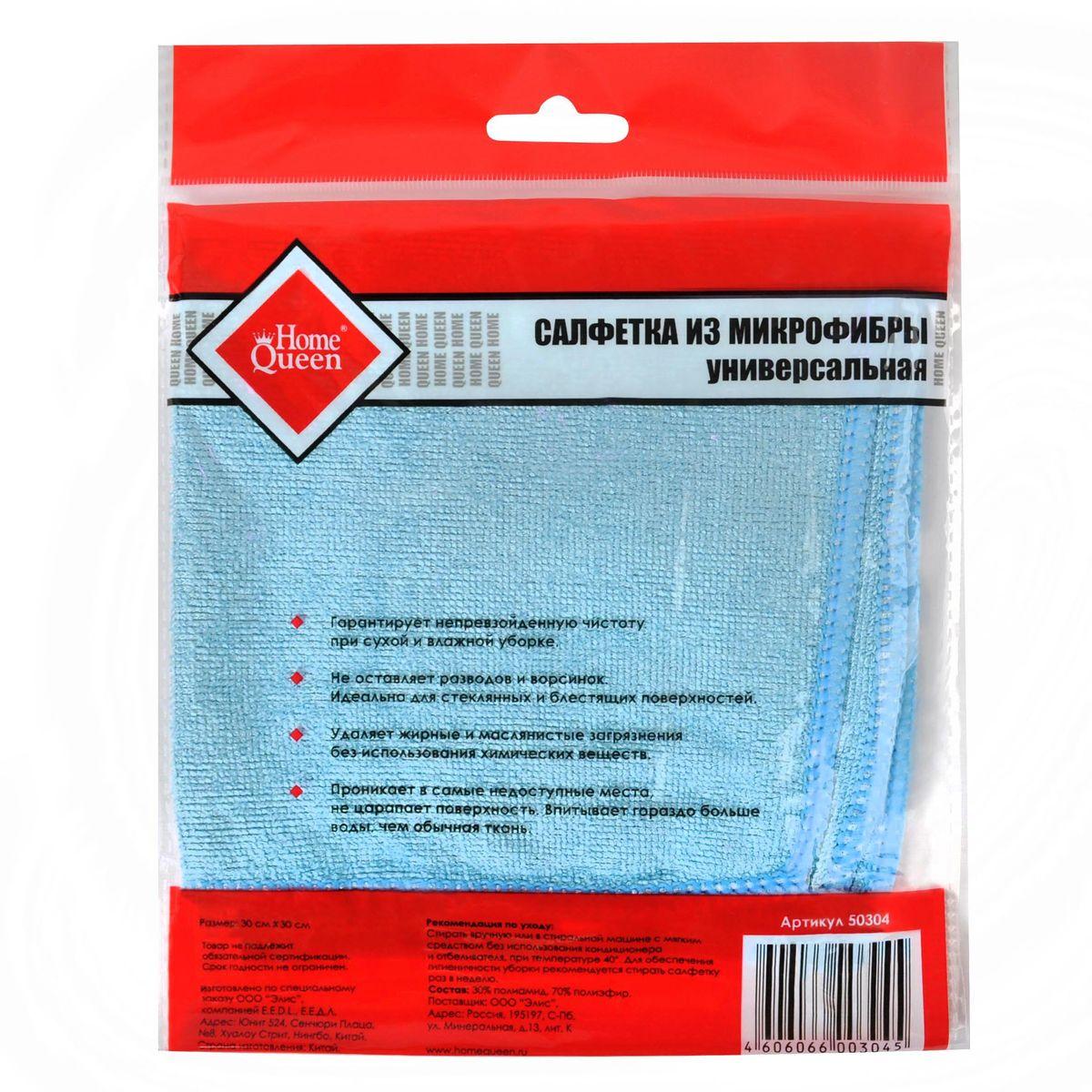 Салфетка для уборки Home Queen, цвет: голубой, 30 х 30 см50304_голубойСалфетка Home Queen, изготовленная из полиамида и полиэфира, предназначена для очищения загрязнений на любых поверхностях. Изделие обладает высокой износоустойчивостью и рассчитано на многократное использование, легко моется в теплой воде с мягкими чистящими средствами. Супервпитывающая салфетка не оставляет разводов и ворсинок, идеальна для стеклянных и блестящих поверхностей, удаляет большинство жирных и маслянистых загрязнений без использования химических средств. Не царапает поверхность и впитывает гораздо больше воды, чем обычная ткань. Подходит для сухой и влажной уборки. Материал: 30% полиамид, 70% полиэфир.