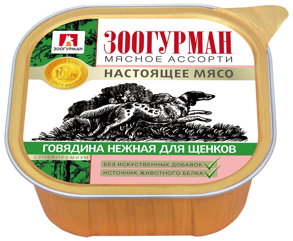 Корм для собак Зоогурман Мясное ассорти Говядина нежная для щенков 300 г5251