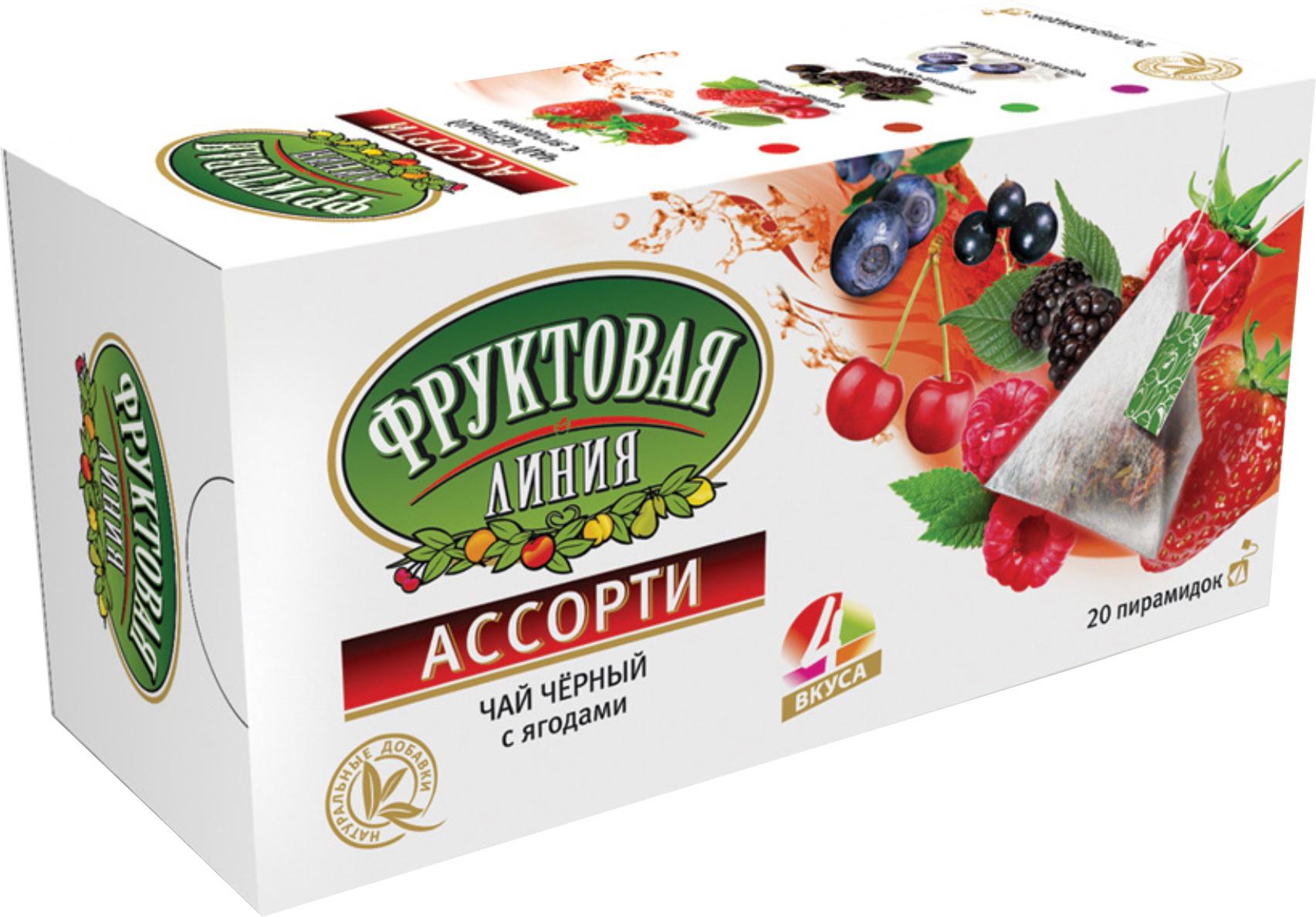 Фруктовая линия Ассорти с ягодами черный чай в пирамидках, 20 шт (4 вкуса)4607003044688Фруктовая линия - это яркая коллекция черного, ягодного и травяного чаев с восхитительными ароматами в популярном формате Ассорти.