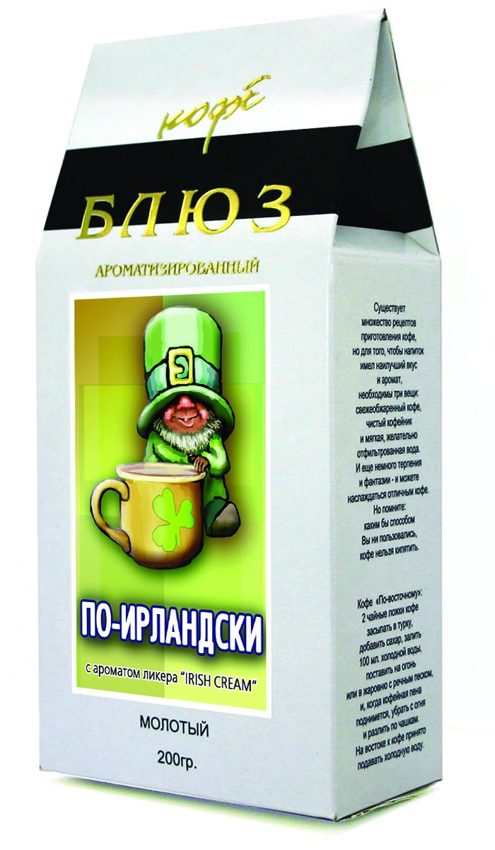 Блюз Ароматизированный По-ирландски (Irish Cream) кофе молотый, 200 г0120710Блюз По-ирландски - самый популярный сорт ароматизированного кофе. Феерическое сочетание лучших сортов кофе Арабика, ирландского виски и сливок. Обладает мягким, насыщенным вкусом, с характерным ароматом, присущим ликерам Baileys и Carolines.