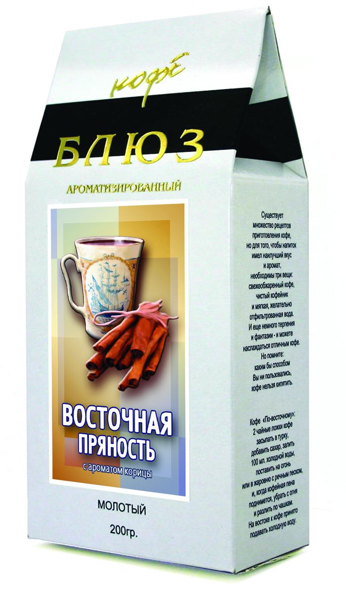 Блюз Ароматизированный Восточная пряность кофе молотый, 200 г4600696121100Аромат корицы в кофе Блюз Восточная пряность не теряется, но и не давит на истинно кофейный. Корица лишь подчеркивает тот яркий вкус, который вы привыкли ожидать от хорошего кофе. Вместе с тем ее неповторимый аромат - мягкий и обволакивающий, всегда новый и свежий. Недаром корица - самый древний и традиционный аромат, применяемый для кофейных напитков.