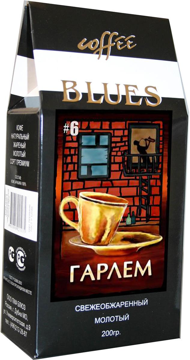 Блюз Эспрессо Гарлем кофе молотый, 200 г0120710Кофе Блюз Гарлем имеет мягкий, нежный, бархатный вкус и аромат. Сочетает в себе лучшие сорта высокогорной арабики из Эфиопии, Коста-Рики и Кубы. Этот кофе воплощает в себе лучшие традиции обработки и приготовления кофейных смесей и позволяет эспрессо-машине готовить неповторимый напиток. Данная смесь подходит для тех, кто ценит в кофе богатую, сложную композицию вкусов.