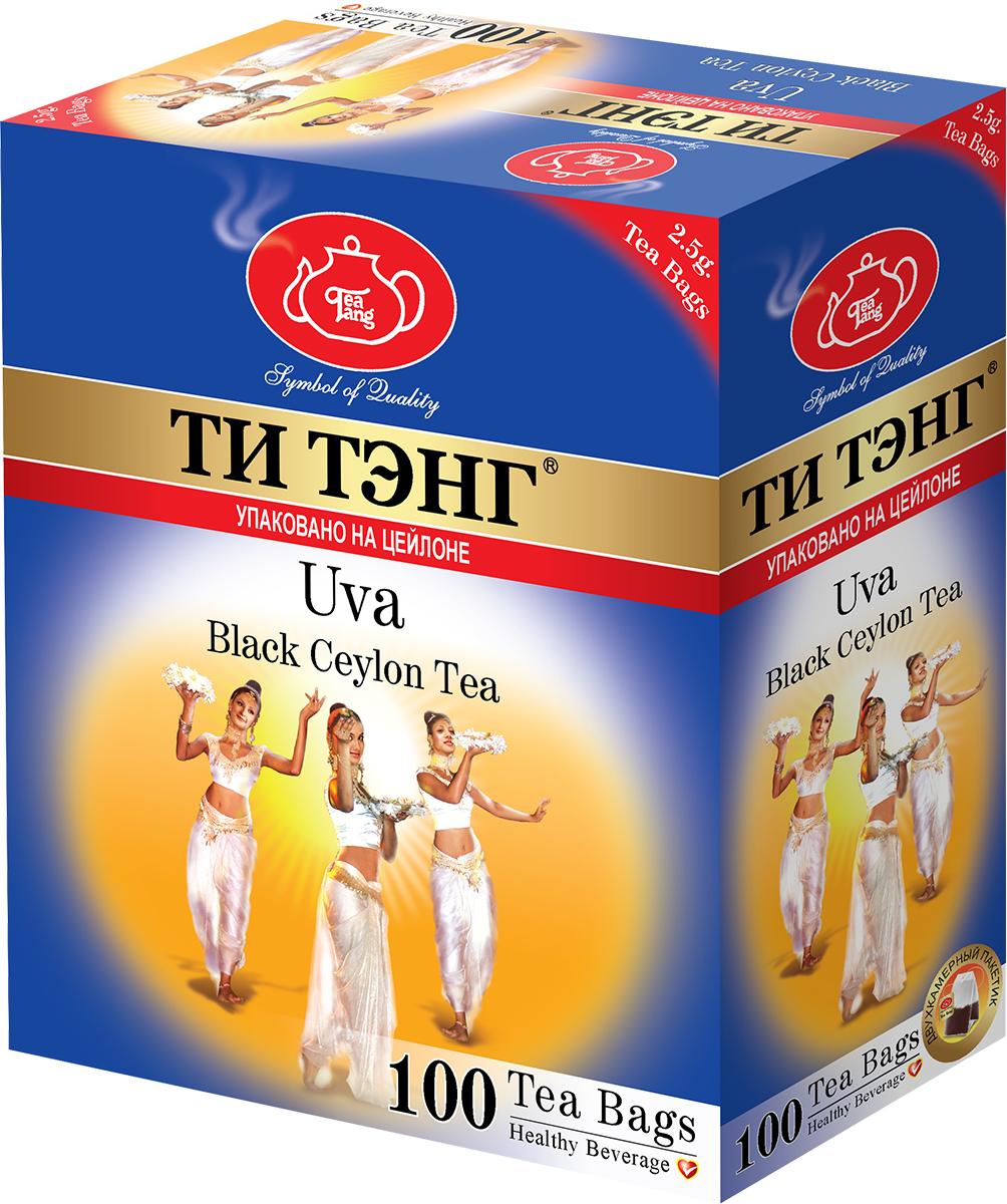 Tea Tang Ува черный чай в пакетиках, 100 шт0120710Знаменитые чайные плантации округа Ува расположены на безветренных восточных склонах гор на высоте 3000-5000 футов над уровнем моря. Этот классический сорт черного чая при заваривании дает темный насыщенный настой с характерным крепким вкусом и восхитительным ароматом.