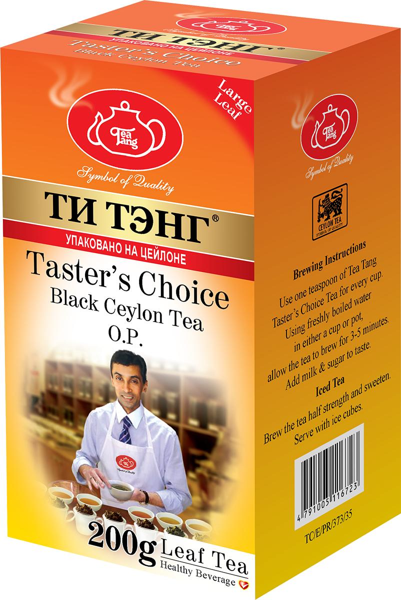 Tea Tang Выбор дегустатора ОР черный листовой чай, 200 г101246Tea Tang Выбор дегустатора - изысканный сорт черного чая с высокогорных плантаций. Его насыщенный настой концентрирует в себе максимум вкуса, аромата и крепости чайного напитка. На Цейлоне этот сорт признан профессиональными титестерами эталоном чайного вкуса.