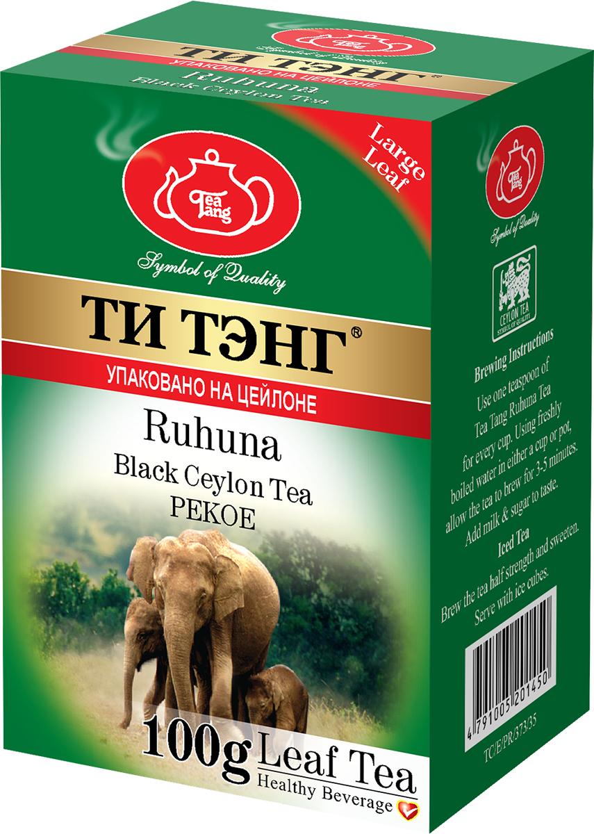 Tea Tang Рухуна черный листовой чай, 100 г201450Этот сорт чая выращен на чайных плантациях одноименного округа Рухуна, расположенный среди тропических лесов юго-восточной части острова Цейлон. Характеристики почвы придают чайным листьям особый темный цвет, благодаря чему этот чай хорошо заваривается даже в жесткой, сильно минерализованной воде. Tea Tang Рухуна - идеальный выбор для тех, кто предпочитает крепкий, богатый настой с насыщенным цветом и ароматом.