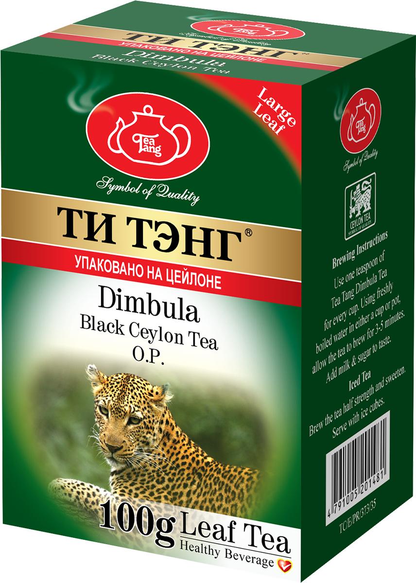 Tea Tang Димбула черный листовой чай, 100 г0120710Чайные плантации округа Димбула расположены на западном склоне гор на высоте 5000 футов над уровнем моря. В первом квартале года, когда сухо и прохладно, здесь собирают высокогорный чай Димбула. Благодаря невысокому содержанию дубильных веществ, он имеет неповторимый букет: крепкий вкус с характерной терпкостью, яркий аромат и светлый прозрачный настой.