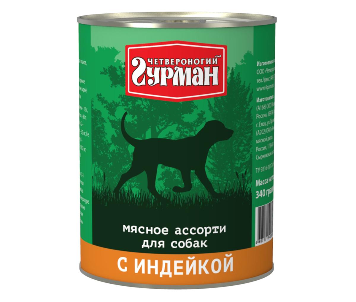 Консервы для собак Четвероногий гурман Мясное ассорти с индейкой, 340 г 103109005