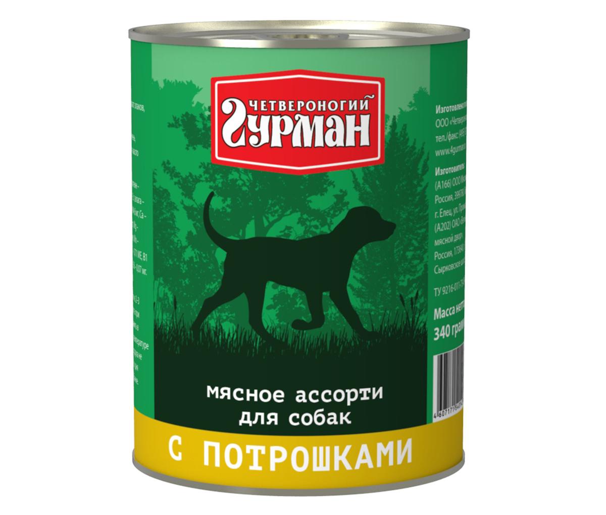 Консервы для собак Четвероногий гурман Мясное ассорти с потрошками, 340 г 103109010