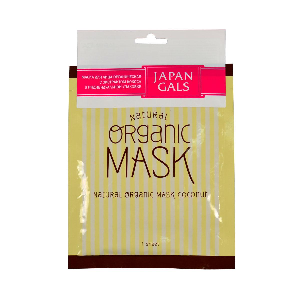 Japan Gals Маска для лица органическая с экстрактом кокоса 1 шт100713Органическая маска JAPAN GALS с экстрактом кокоса создана для красоты и сияния кожи. Все компоненты подбирались особенно тщательно, а органический хлопок из которого создана маска естественно и мягко заботится о лице. Маска подходят для всех типов кожи и в любом возрасте. Чтобы ваша кожа сияла здоровьем, Вам потребуется всего 10-15 минут в день для ухода за ней. Маска очень проста в применении, а после ее использования лицо не требует дополнительного умывания. Тканевая основа маски пропитана сывороткой, и благодаря плотному прилеганию маски к лицу состав проникает глубоко в кожу, успокаивая и увлажняя ее изнутри. Так же у маски имеются специальные кармашки для проработки зоны в области глаз. В состав маски входят экстра - чистые кокосовые масла, кокосовый сок, с добавлением в сыворотку масла жожоба. Кокосовое масло позволяет за очень короткий промежуток времени смягчить и разгладить кожу, придав ей гладкий, здоровый и сияющий вид. Кокосовый сок придаст коже мягкость и сделает ее...