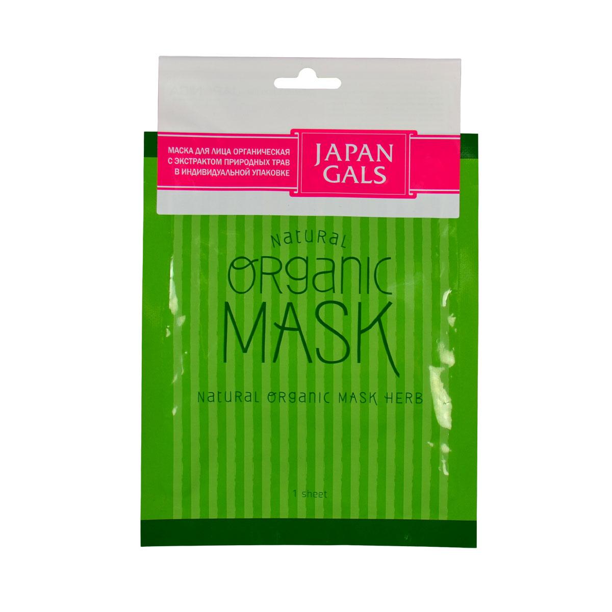 Japan Gals Маска для лица органическая с экстрактом природных трав 1 штБ63003 мятаОрганическая маска JAPAN GALS с экстрактом природных трав создана для успокоения кожи. Все компоненты подбирались особенно тщательно, а органический хлопок из которого создана маска естественно и мягко заботится о лице. Маска подходят для всех типов кожи и в любом возрасте.Чтобы ваша кожа сияла здоровьем, Вам потребуется всего 10-15 минут в день для ухода за ней. Маска очень проста в применении, а после ее использования лицо не требует дополнительного умывания. Тканевая основа маски пропитана сывороткой, и благодаря плотному прилеганию маски к лицу состав проникает глубоко в кожу, успокаивая и увлажняя ее изнутри. Так же у маски имеются специальные кармашки для проработки зоны в области глаз.В состав маски входят экстракты лаванды, розмарина, ромашки, с добавлением в сыворотку масла оливы. Экстракт лаванды тонизирует, успокаивает и питает кожу, избавляет от жирного блеска и делает кожу матовой.Экстракт розмарина способствует сужению пор, стимулирует кровообращение, разглаживает кожный рельеф, а также очищает и тонизирует кожу. Экстракт ромашки улучшает цвет лица, восстанавливает, увлажняет, омолаживает и придает коже свежесть.Масло оливы нормализует кислородный обмен и питание клеток кожи, препятствует старению и увяданию, глубоко увлажняет и смягчает кожу, а также делает ее более упругой.Способ применения: Расправить маску. Плотно приложить к чистому лицу. Держать в течение 10-15 минут. При использовании маски на глаза веки следует держать закрытыми. Для особо тщательной проработки зоны под глазами сложите специальную накладку два раза. После применения маски лицо не требует дополнительного умывания. Меры предосторожности: Аллергические реакции возможны только в случае индивидуальной непереносимости отдельных компонентов. При покраснении, зуде, раздражении, прекратить применение продукта и проконсультироваться со специалистом. Не использовать при открытых ранах и опухолях. В целях гиг