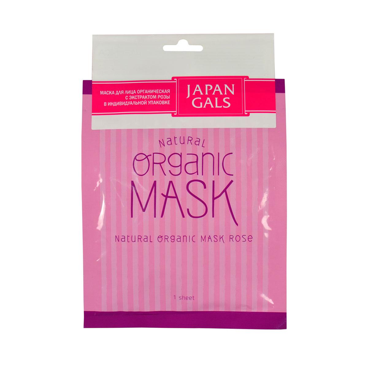 Japan Gals Маска для лица органическая с экстрактом розы 1 штБ33041Органическая маска JAPAN GALS с экстрактом розы создана для глубокого увлажнения кожи. Все компоненты подбирались особенно тщательно, а органический хлопок из которого создана маска естественно и мягко заботится о лице. Маска подходят для всех типов кожи и в любом возрасте.Чтобы ваша кожа сияла здоровьем, Вам потребуется всего 10-15 минут в день для ухода за ней. Маска очень проста в применении, а после ее использования лицо не требует дополнительного умывания.Тканевая основа маски пропитана сывороткой, и благодаря плотному прилеганию маски к лицу состав проникает глубоко в кожу, успокаивая и увлажняя ее изнутри. Так же у маски имеются специальные кармашки для проработки зоны в области глаз.В состав маски входят природная розовая вода, экстракт розы, экстракт шиповника, с добавлением в сыворотку масла розы. Розовая вода содержит в себе концентрированное розовое масло и дистиллированную воду. Розовая вода сохраняет в себе свойства розы и хорошо известна своими полезными свойствами. Она помогает очищать нормальную кожу, при жирной коже действует в качестве тоника, контролируя выделение жира, на чувствительную кожу оказывает охлаждающий эффект и делает ее более гладкой. Экстракт розы препятствует потере кожей влаги, глубоко увлажняет, питает, повышает упругость и эластичность кожуЭкстракт шиповника успокаивает раздраженную кожу, осветляет пигментные пятна и улучшает цвет лица, стимулирует синтез коллагена и обновления клеток кожи Масло розы прекрасно увлажняет и тонизирует кожу Способ применения: Расправить маску. Плотно приложить к чистому лицу. Держать в течение 10-15 минут. При использовании маски на глаза веки следует держать закрытыми. Для особо тщательной проработки зоны под глазами сложите специальную накладку два раза. После приминения маски лицо не требует дополнительного умывания. Меры предосторожности: Аллергические реакции возможны только в случае индивидуальной непереносимости отдельных ком