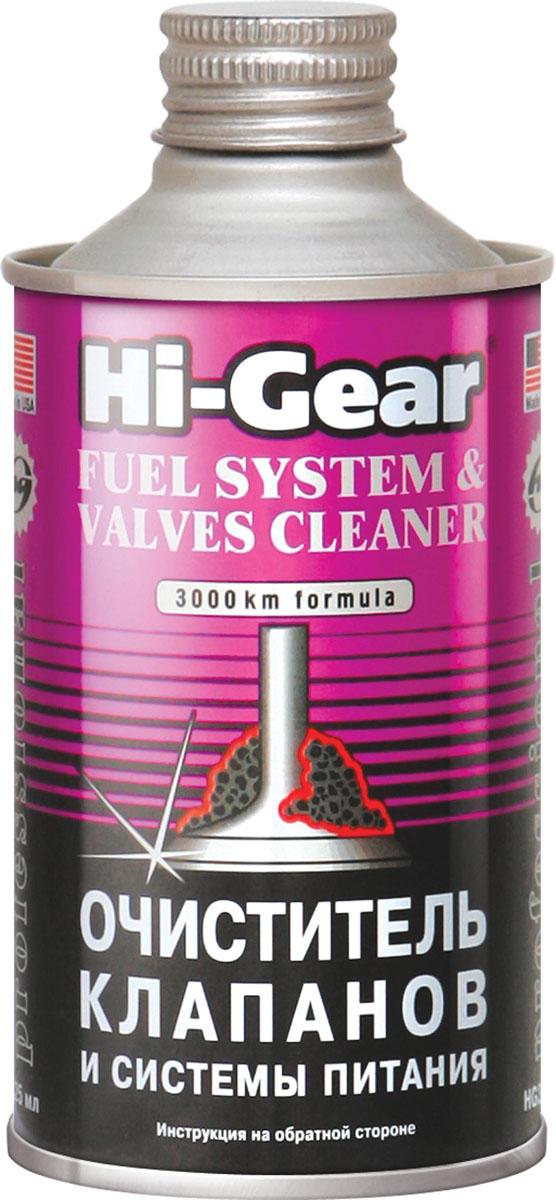 Очиститель клапанов и системы питания (на 60 л) Hi-Gear. HG 3236HG 3236Классическая формула. Мощный и сбалансированный очиститель последнего поколения, использующий PIBOx Technology и содержащий моющий элемент TFS23. За одно применение приводит систему питания в идеально чистое состояние.Назначение: для впускных клапанов, камеры сгорания, свечей зажигания, элементов системы питания бензиновых двигателей.Действие: мягко очищает всю топливную систему от нерастворимых в бензине смолистых отложений, предотвращает засорение ими топливных фильтров.Удаляет нагар с впускных клапанов, камеры сгорания и днищ поршней.Останавливает коррозию дорогостоящего топливного насоса, деталей системы питания, топливопроводов.Улучшает пуск холодного двигателя.Восстанавливает равномерность оборотов холостого хода.Улучшает динамику автомобиля.Устраняет детонацию («стук пальцев») и калильное зажигание.Снижает расход топлива на 5–7 %.Совместимость: безопасен для каталитических нейтрализаторов, кислородных датчиков, турбокомпрессоров.