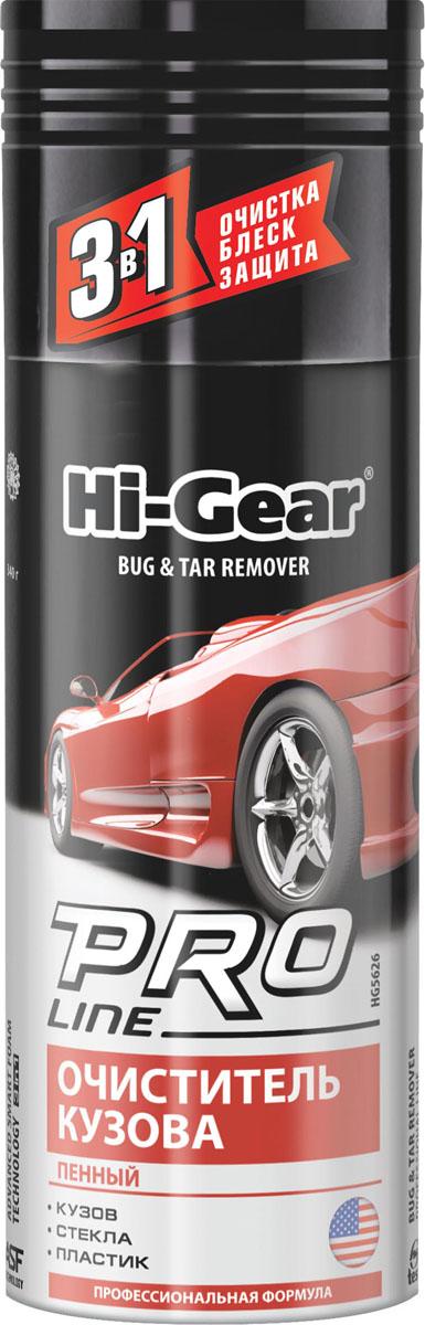 Очиститель кузова (пенный) профессиональная формула Hi-Gear. HG 5626HG 5626Быстро очищает лакокрасочное покрытие, стекла, фары и бамперы от следов насекомых, смолы, почек деревьев, битумных пятен и других трудноудаляемых загрязнений. Новейшая активная формула позволяет удалять загрязнения из пор и микротрещин лакокрасочного покрытия. При этом поверхность покрывается слоем особого высокотехнологичного синтетического полимера, который придает ей дополнительный блеск и создает надежный долговременный защитный барьер от загрязнений и дорожных реагентов. Препарат безопасен для лакокрасочного покрытия, не вызывает помутнение лака и потерю блеска.КУЗОВСТЕКЛАПЛАСТИКПрименение: используйте препарат при температуре от +15 до +25 °С. Нанесите состав на загрязненный участок. Через 2-3 минуты протрите поверхность тканью из хлопка или микрофибры. Сильно въевшиеся загрязнения, такие как смола деревьев или птичий помет, могут потребовать повторной обработки.