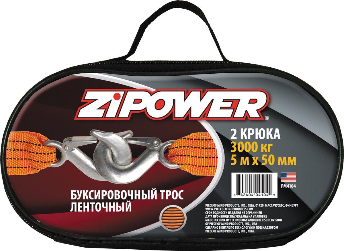 Трос буксировочный ленточный Zipower, 5 м, 3 т. PM 4104PM 4104Буксировочный трос – простое и надежное решение эвакуации неисправного автомобиля, несопоставимое по стоимости с вызовом эвакуатора. Буксировочные тросы ZiPOWER изготовлены из долговечных материалов в соответствии с новыми высокоэффективными технологиями. Тросы буксировочные изготовлены из высокопрочного капрона, который не подвержен негативному воздействию окружающей среды. Свойства капрона исключают изменение линейных размеров даже после длительного периода эксплуатации. Крюки изготовлены из высококачественной стали.Длина: 5 м Ширина: 50 мм Грузоподъемность: 3 т