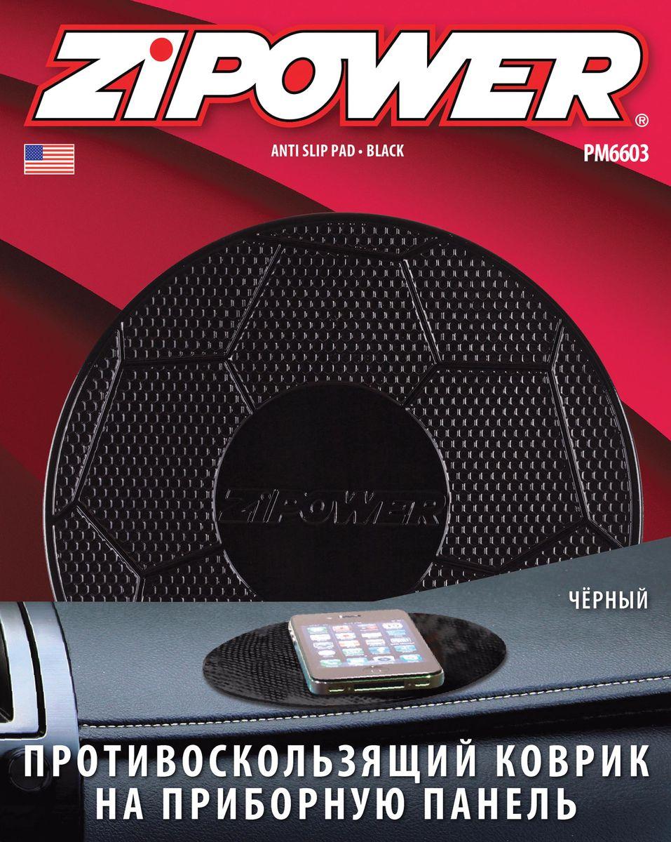 Противоскользящий коврик на приборную панель Zipower, цвет: черный. PM 6603PM 6603Незаменимая вещь для любителей путешествовать! Эластичная поверхность коврика позволяет зафиксировать размещенные на нем мелкие предметы. Препятствует соскальзыванию предметов при изменении скорости и траектории движения автомобиля.Коврик сцепляется с любой поверхностью посредством особенного нанопокрытия, создающего вакуум, не оставляет следов. Крепко держит предмет. Легко моется (не теряя своих свойств). Экологически безопасен, так как не имеет в составе клеев и других примесей.Цвет: черный Форма: круглый