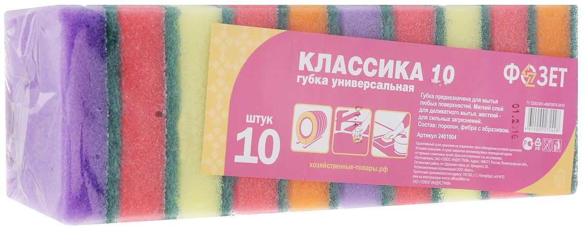 Губка универсальная Фозет Классика-10, 10 шт2.4.01.004Универсальная губка Фозет Классика-10, изготовленная из поролона и фибры с абразивом, прекрасно впитывает влагу, не оставляет ворсинок и разводов, быстро сохнет. Предназначена для мытья любых поверхностей. Размер губки: 8 х 5 х 2,5 см. Комплектация: 10 шт.