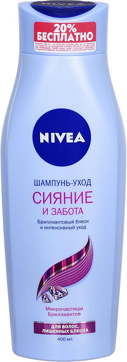 NIVEA Шампунь «Сияние и забота» 400 млFS-00897Шампунь Nivea Hair Care Ослепительный бриллиант прекрасно сочетает в себе экстракты изысканных натуральных ингредиентов и передовые технологии в области ухода за волосами. Он обогащен уникальными бриллиантовыми микрочастицами и цветочным экстрактом, которые придают Вашим волосам потрясающий бриллиантовый блеск. Волосы красиво отражают свет, становятся мягкими, струящимися и эластичными.Характеристики:Объем: 400 мл. Артикул: 81406. Производитель: Германия. Товар сертифицирован.
