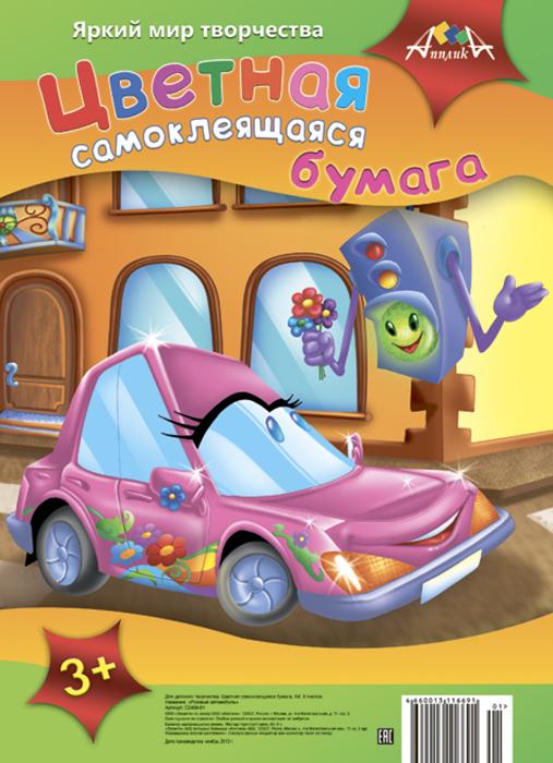 Апплика Набор цветной бумаги Розовый автомобиль 8 листов 8 цветов72523WDСамоклеящаяся цветная бумага Апплика Розовый автомобиль идеально подходит для детского творчества: создания аппликаций, оригами и многого другого.В упаковке 8 листов перламутровой самоклеящейся бумаги 8 разных цветов. Детские аппликации из тонкой цветной бумаги - отличное занятие для развития творческих способностей и познавательной деятельности малыша, а также хороший способ самовыражения ребенка.Рекомендуемый возраст: от 3 лет.