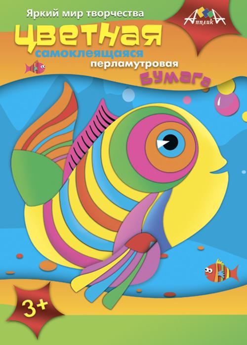 Апплика Набор цветной бумаги Рыбка 8 листов 8 цветовС2414-02Набор цветной самоклеящейся перламутровой бумаги Апплика Рыбка идеально подойдет для детского творчества: создания аппликаций, оригами и многого другого. В упаковке 8 листов перламутровой самоклеющейся бумаги из 8 разных цветов. Детские аппликации из цветной бумаги - хороший способ самовыражения ребенка и развития творческих навыков. Создание аппликаций с помощью этого набора увлечет вашего ребенка и подарит вам хорошее настроение. Рекомендуемый возраст: от 3 лет.