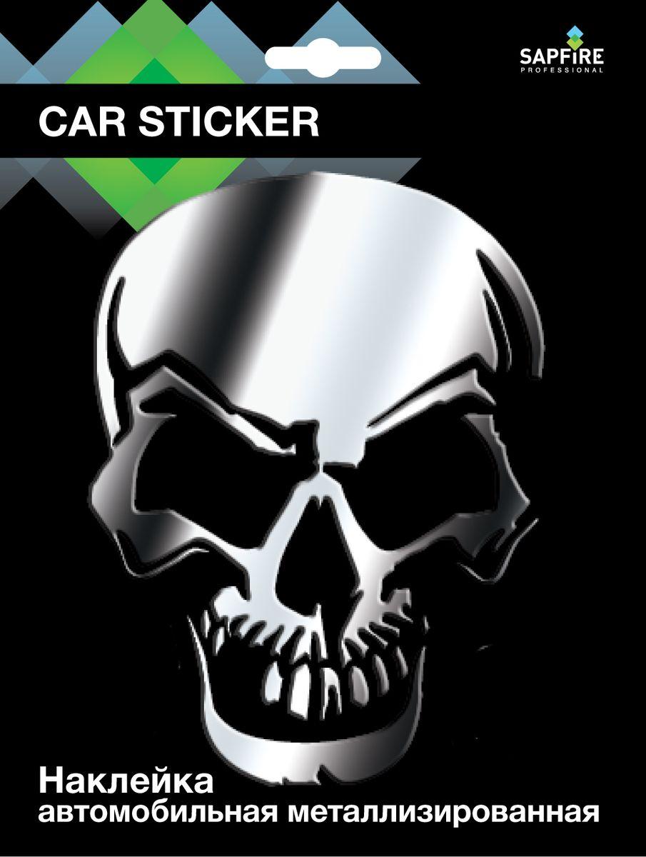 Наклейка автомобильная Sapfire Череп, металлизированная, цвет: серебристый наклейка автомобильная sapfire спасибо за победу цвет белый