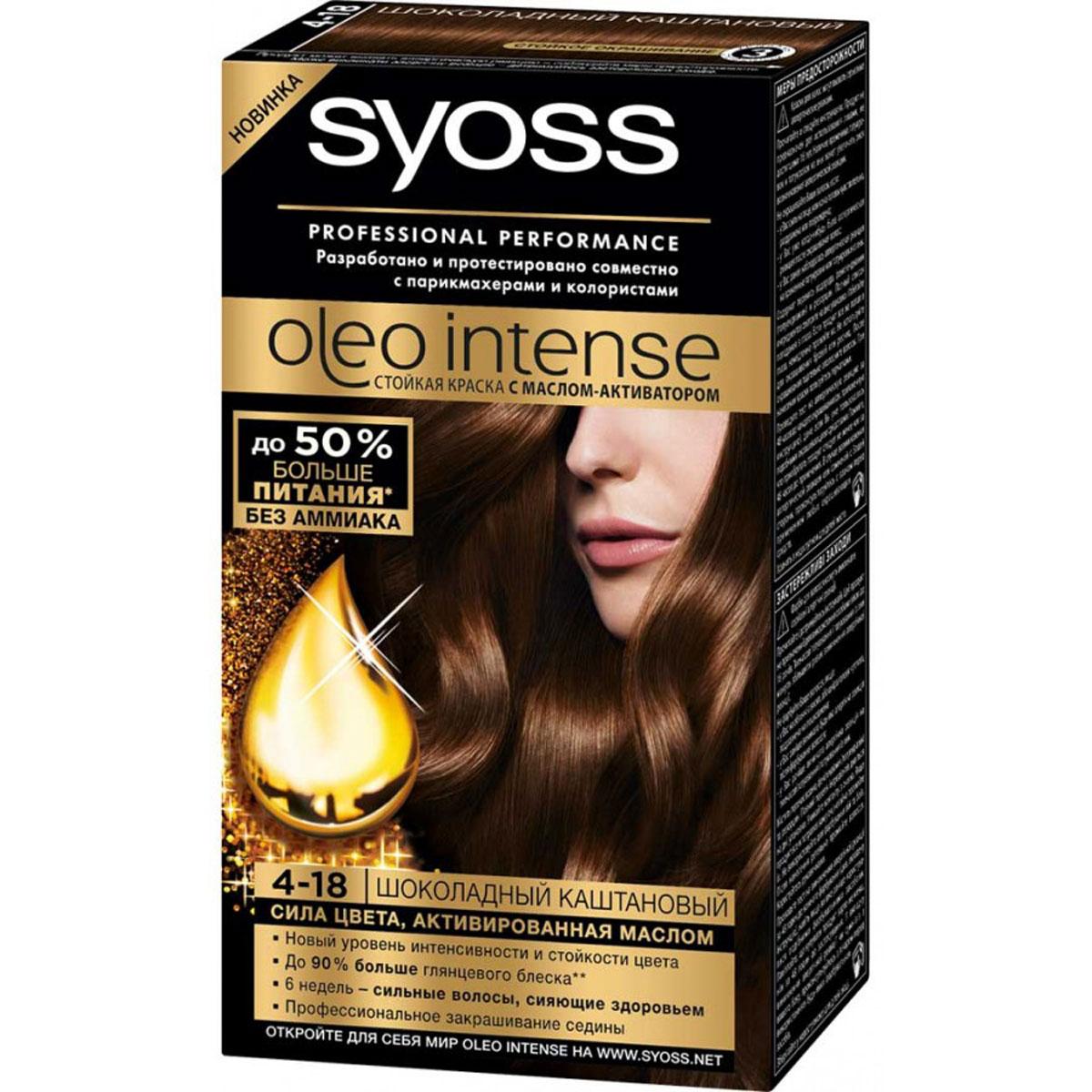 Syoss Краска для волос Oleo Intense, 4-18. Шоколадный каштановыйFS-00897Краска для волос Syoss Oleo Intense - первая стойкая крем-маска на основе масла-активатора, без аммиака и со 100% чистыми маслами - для высокой интенсивности и стойкости цвета, профессионального закрашивания седины и до 90% больше блеска. Насыщенная формула крем-масла наносится без подтеков. 100% чистые масла работают как усилитель цвета: технология Oleo Intense использует силу и свойство масел максимизировать действие красителя. Абсолютно без аммиака, для оптимального комфорта кожи головы. Одновременно краска обеспечивает экстра-восстановление волос питательными маслами, делая волосы до 40% более мягкими. Волосы выглядят здоровыми и сильными 6 недель. Характеристики: Номер краски: 4-18. Цвет: шоколадный каштановый. Степень стойкости: 3 (обеспечивает стойкое окрашивание). Объем тюбика с окрашивающим кремом: 50 мл. Объем флакона-аппликатора с проявляющей эмульсией: 50 мл. Объем кондиционера: 15 мл. Производитель: Германия. В комплекте: 1 тюбик с ухаживающим окрашивающим кремом, 1 флакон-аппликатор с проявителем, 1 саше с кондиционером, 1 пара перчаток, инструкция по применению. Товар сертифицирован.ВНИМАНИЕ! Продукт может вызвать аллергическую реакцию, которая в редких случаях может нанести серьезный вред вашему здоровью. Проконсультируйтесь с врачом-специалистом передприменениемлюбых окрашивающих средств.