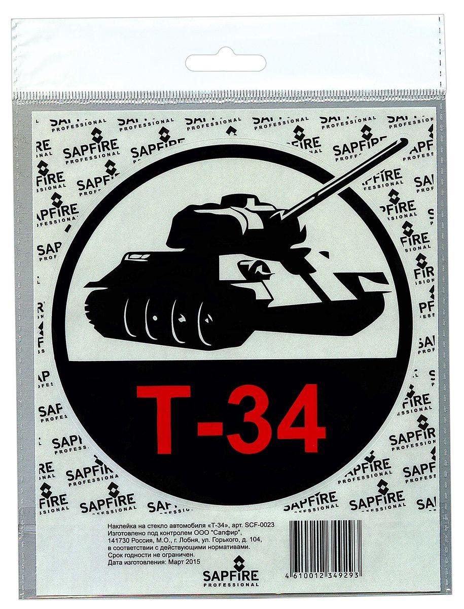 Наклейка автомобильная Sapfire Танк-Т34, цвет: черный наклейка автомобильная sapfire спасибо за победу цвет белый