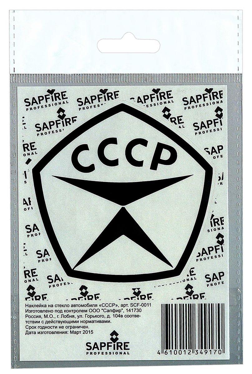 Наклейка автомобильная Sapfire СССР, цвет: черный наклейка автомобильная sapfire спасибо за победу цвет белый