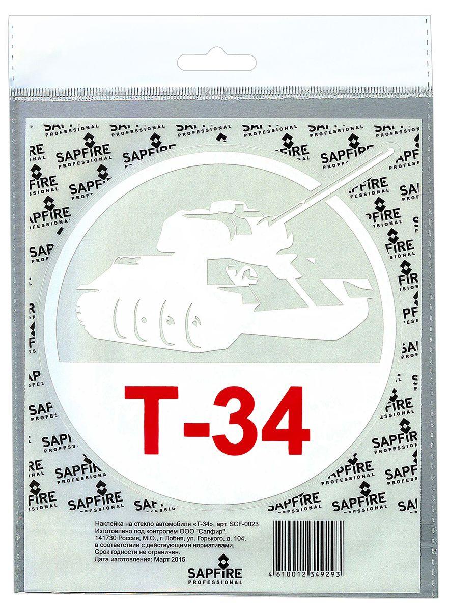 Наклейка автомобильная Sapfire Танк-Т34, цвет: белый наклейка автомобильная sapfire спасибо за победу цвет белый