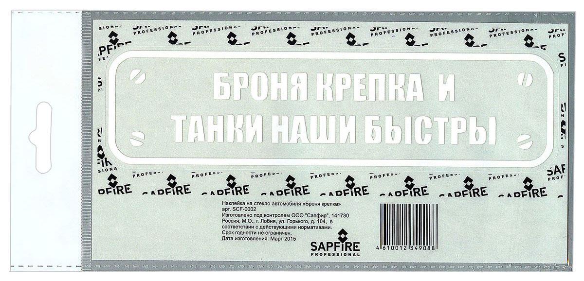 Наклейка автомобильная Sapfire Броня крепка, цвет: белый наклейка автомобильная sapfire спасибо за победу цвет белый