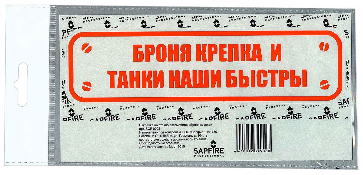 Наклейка автомобильная Sapfire Броня крепка, цвет: оранжевый наклейка автомобильная sapfire спасибо за победу цвет белый