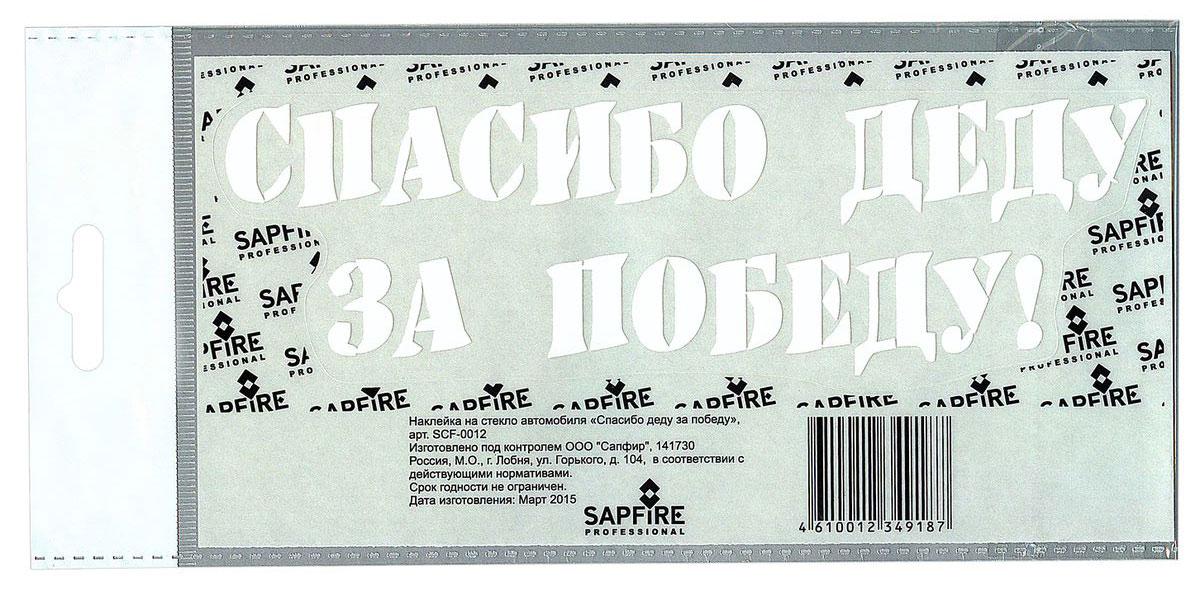 Наклейка автомобильная Sapfire Спасибо за победу, цвет: белый наклейка автомобильная sapfire спасибо за победу цвет белый