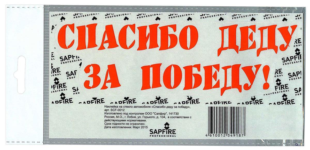 Наклейка автомобильная Sapfire Спасибо за победу, цвет: оранжевый наклейка автомобильная sapfire спасибо за победу цвет белый