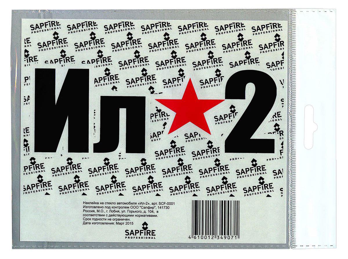 Наклейка автомобильная Sapfire ИЛ-2, цвет: черный наклейка автомобильная sapfire спасибо за победу цвет белый